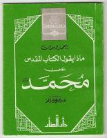 تحميل كتاب ماذا يقول الكتاب المقدس عن محمد pdf – أحمد ديدات