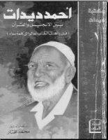 تحميل كتاب بين الإنجيل والقرآن pdf – أحمد ديدات