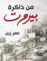 تحميل كتاب من ذاكرة بيروت pdf – عمر زين
