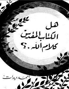 تحميل كتاب هل الكتاب المقدس كلام الله pdf – أحمد ديدات
