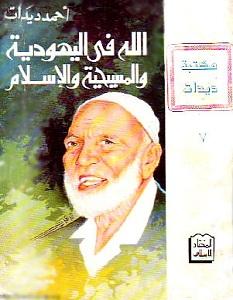 تحميل كتاب الله فى اليهودية والمسيحية والإسلام pdf – أحمد ديدات