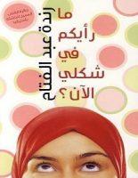 تحميل رواية ما رأيكم في شكلي الآن pdf – رندة عبد الفتاح