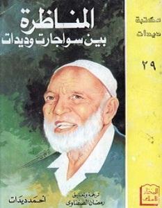 تحميل كتاب المناظرة بين سوجارت وديدات pdf – أحمد ديدات