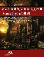 تحميل كتاب الحرب العالمية القادمة في الشرق الأوسط pdf – هشام كمال عبد الحميد