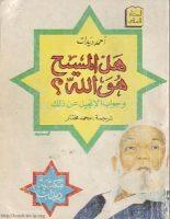 تحميل كتاب هل المسيح هو الله pdf – أحمد ديدات