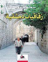 تحميل كتاب زقاقيات دمشقية pdf – سعاد جروس
