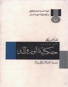 تحميل رواية حكاية أوزوالد pdf – نورمان ميلر