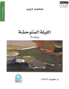 تحميل رواية الليله المتوحشة pdf – محمد ديب