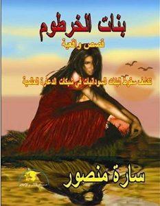 تحميل كتاب بنات الخرطوم pdf