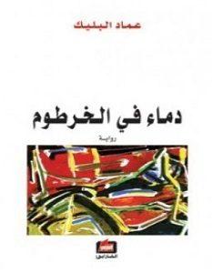 تحميل رواية دماء فى الخرطوم pdf – عماد البليك