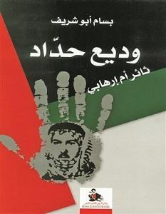 تحميل كتاب وديع حداد ثائر أم إرهابي pdf – بسام أبو شريف