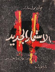 تحميل كتاب الاستعمار الجديد pdf – جان بول سارتر