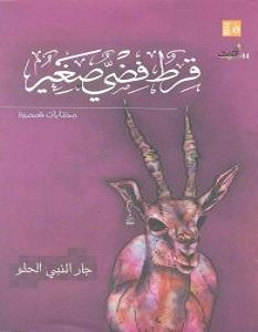 تحميل رواية قرط فضي صغير pdf – جار النبي الحلو