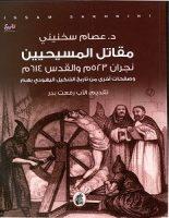 تحميل كتاب مقاتل المسيحيين pdf – عصام سخنيني