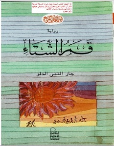 تحميل رواية قمر الشتاء pdf – جار النبي الحلو