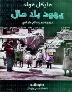 تحميل رواية يهود بلا مال pdf – مايكل غولد