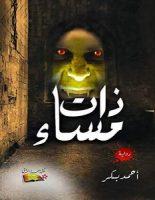 تحميل رواية ذات مساء pdf – أحمد بكر