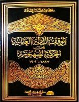 تحميل كتاب موقف الدولة العثمانية من الحركة الصهيونية pdf – حسان حلاق