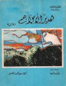 تحميل رواية هدير الأمواج pdf – يوكيو ميشيما