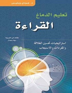 تحميل كتاب تعليم الدماغ القراءة pdf – جودي ويليس