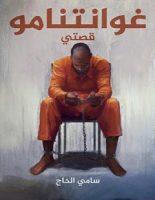 تحميل كتاب غوانتانامو قصتي pdf – سامي الحاج