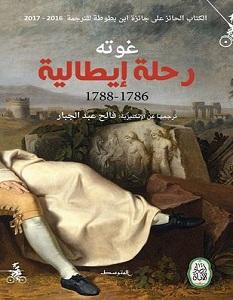 تحميل كتاب رحلة إيطالية pdf – غوته