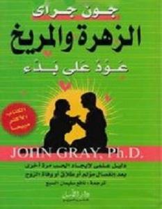 تحميل كتاب الزهرة والمريخ عود على بدء pdf – جون جراي