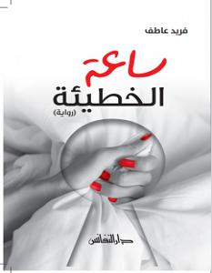 تحميل رواية ساعة الخطيئة pdf – فريد عاطف