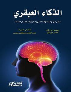 تحميل كتاب الذكاء العبقري مجانا