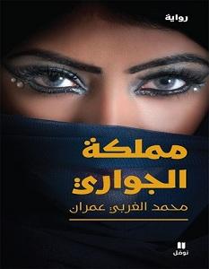 تحميل رواية مملكة الجواري pdf – محمد الغربي عمران