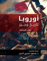 تحميل كتاب أوروبا تاريخ وجيز pdf – جون هيرست