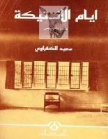 تحميل رواية أيام الأنتيكة pdf – سعيد الكفراوي