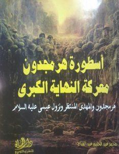 تحميل كتاب أسطورة هرمجدون معركة النهاية الكبرى pdf – محمد عبد الحليم عبد الفتاح