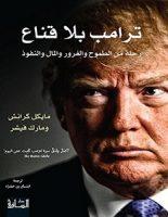تحميل كتاب ترامب بلا قناع pdf – مايكل كرانش ومارك فيشر