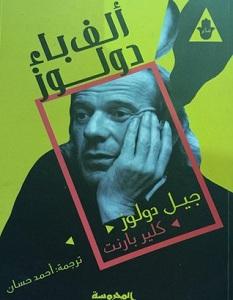 تحميل كتاب ألف باء دولوز pdf – كلير بارنت