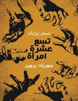 تحميل كتاب تسع عشرة امرأة سوريات يروين pdf – سمر يزبك