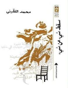 تحميل كتاب سقط شيء من شيء pdf – محمد القليني