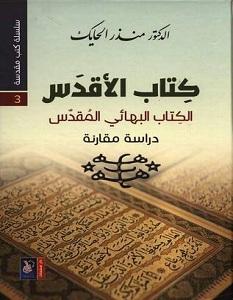 كتاب الاقدس pdf