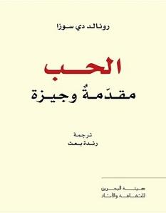 تحميل كتاب الحب مقدمة وجيزة pdf – رونالد دي سوزا