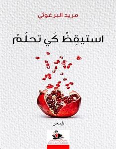 تحميل كتاب استيقظ كي تحلم pdf – مريد البرغوثي