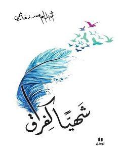 تحميل رواية شهيا كفراق pdf – أحلام مستغانمي
