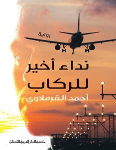 تحميل رواية نداء أخير للركاب pdf – أحمد القرملاوي