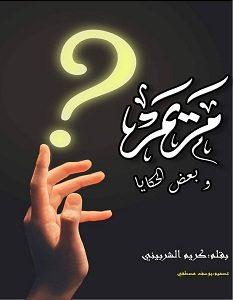 تحميل رواية مريم وبعض الحكايا pdf – كريم الشربيني