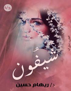 تحميل رواية شيفون pdf – ريهام حسين