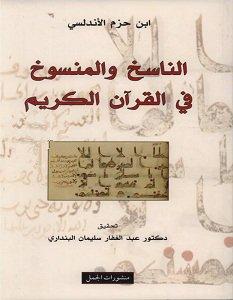 تحميل كتاب الناسخ والمنسوخ في القرآن الكريم pdf – ابن حزم الأندلسي