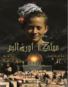 تحميل رواية مملكة أورشاليم pdf – إسلام شاهين