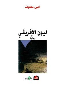 تحميل رواية ليون الإفريقي pdf – أمين معلوف