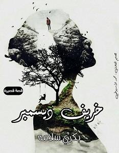 تحميل رواية خريف ديسمبر pdf – بكري سلامه