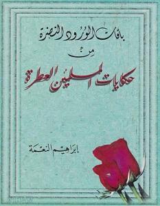 تحميل كتاب باقات الورود النضرة في حكايات المسلمين العطرة pdf – إبراهيم النعمة