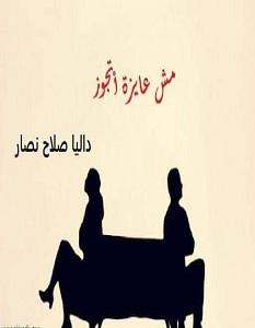 تحميل رواية مش عايزة أتجوز pdf – داليا صلاح نصار